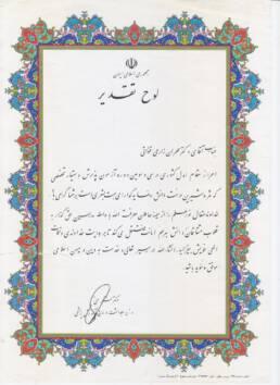 لوح تقدیر وزیر محترم بهداشت برای رتبه اول کشوری آزمون دستیاری سال 1385